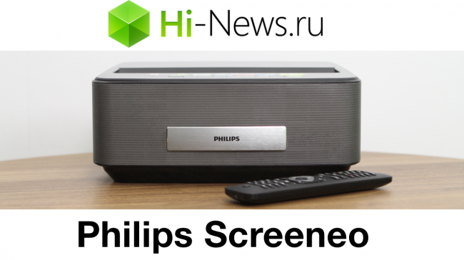 Фото - Проектор Philips Screeneo: вершина инженерной мысли?