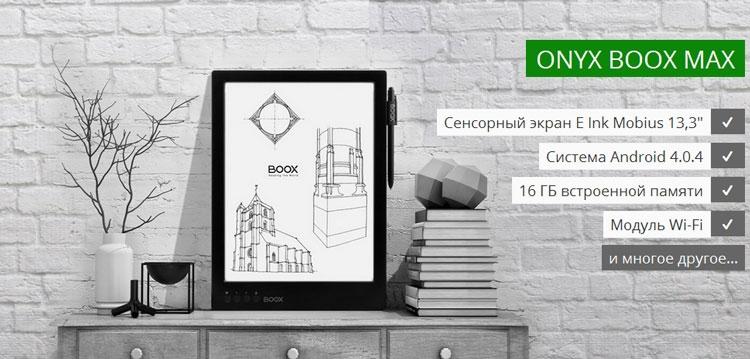 Фото - В России стал доступен ридер Onyx Boox MAX с 13,3″ пластиковым экраном»