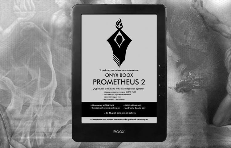 Фото - Ридер Onyx Boox Prometheus 2 получил экран E Ink Carta размером 9,7 дюйма»