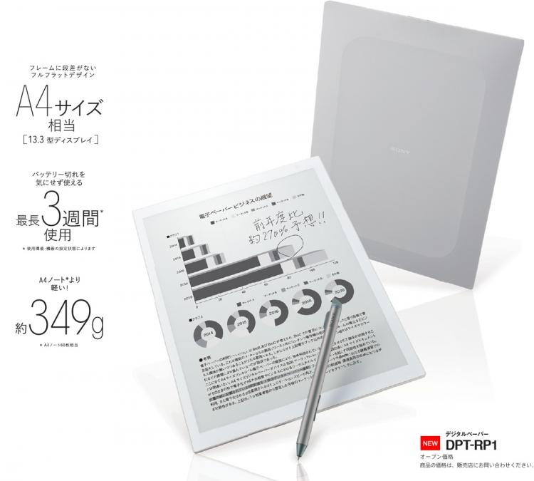 Фото - Е-ридер Sony DPT-RP1 с 13,3-дюймовым E Ink-экраном оценён в $719″
